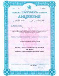лицензия медтест 11