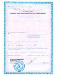 лицензия медтест 22
