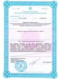 лицензия медтест 33